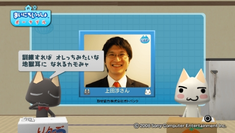 torosute2009/8/24 耳勉強法 16
