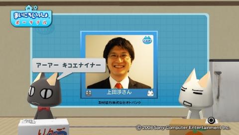 torosute2009/8/24 耳勉強法 18