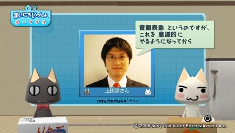 torosute2009/8/24 耳勉強法 19