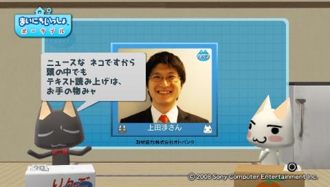 torosute2009/8/24 耳勉強法 20