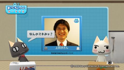 torosute2009/8/24 耳勉強法 23