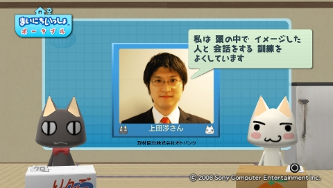 torosute2009/8/24 耳勉強法 26