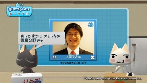 torosute2009/8/24 耳勉強法 28