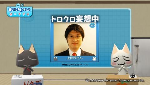 torosute2009/8/24 耳勉強法 29