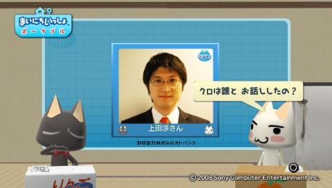 torosute2009/8/24 耳勉強法 30