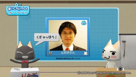 torosute2009/8/24 耳勉強法 31