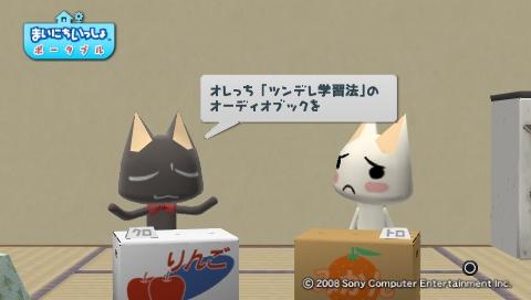 torosute2009/8/24 耳勉強法 35