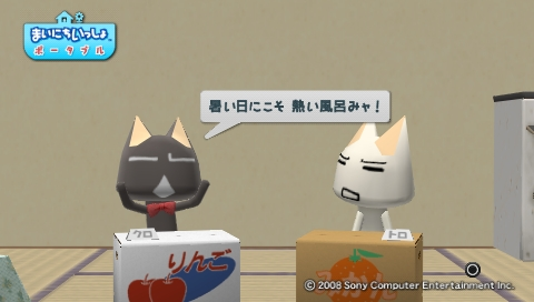 torosute2009/8/25 銭湯