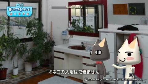 torosute2009/8/25 銭湯 5