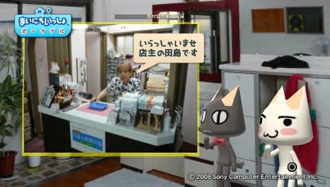 torosute2009/8/25 銭湯 6