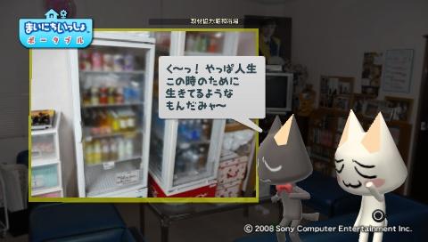 torosute2009/8/25 銭湯 26