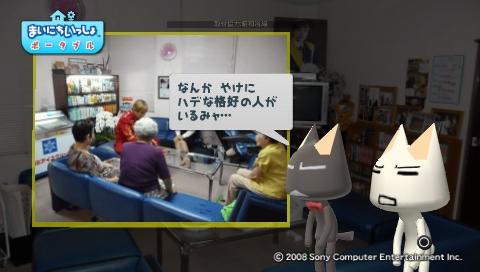 torosute2009/8/25 銭湯 27