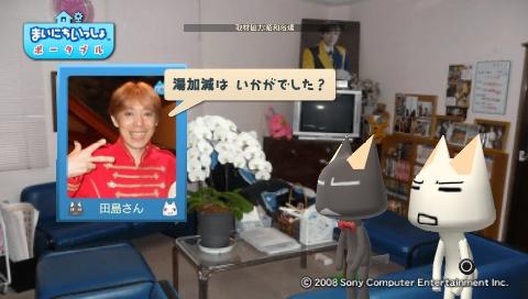 torosute2009/8/25 銭湯 28
