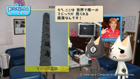 torosute2009/8/25 銭湯 34