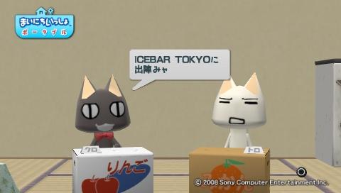 torosute2009/8/26 ICEBAR TOKYO