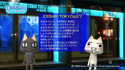 torosute2009/8/26 ICEBAR TOKYO 5