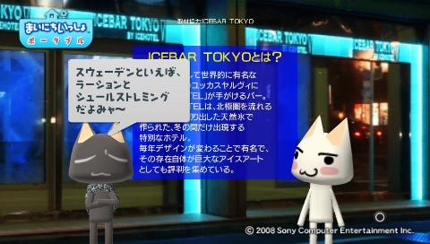 torosute2009/8/26 ICEBAR TOKYO 6