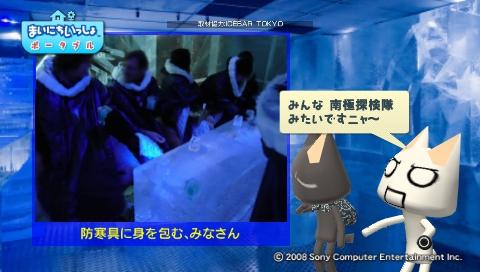 torosute2009/8/26 ICEBAR TOKYO 7