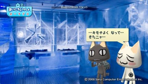 torosute2009/8/26 ICEBAR TOKYO 8