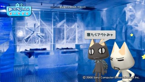 torosute2009/8/26 ICEBAR TOKYO 9