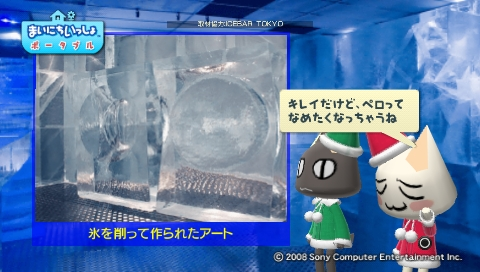 torosute2009/8/26 ICEBAR TOKYO 12