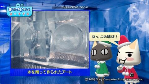 torosute2009/8/26 ICEBAR TOKYO 13