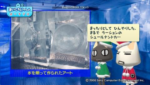 torosute2009/8/26 ICEBAR TOKYO 14