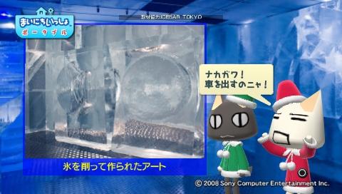 torosute2009/8/26 ICEBAR TOKYO 15