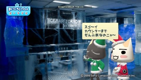 torosute2009/8/26 ICEBAR TOKYO 16