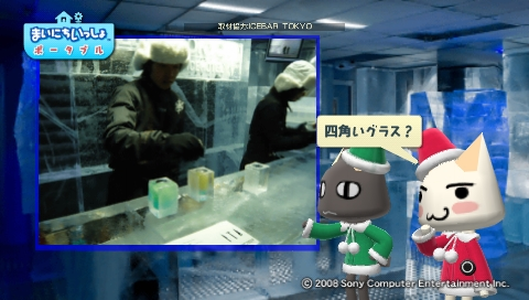 torosute2009/8/26 ICEBAR TOKYO 17