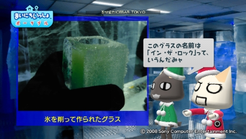torosute2009/8/26 ICEBAR TOKYO 18
