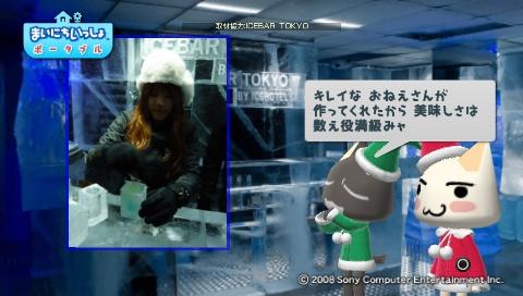torosute2009/8/26 ICEBAR TOKYO 20