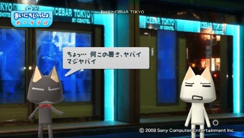 torosute2009/8/26 ICEBAR TOKYO 21