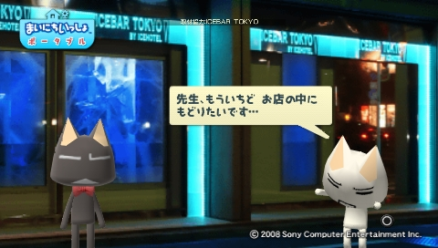 torosute2009/8/26 ICEBAR TOKYO 22