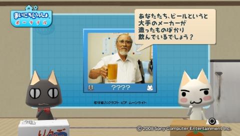 torosute2009/8/27 地ビール 2
