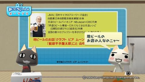 torosute2009/8/27 地ビール 3