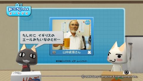 torosute2009/8/27 地ビール 8