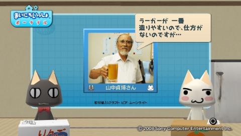 torosute2009/8/27 地ビール 10