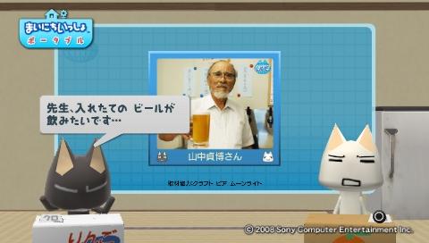 torosute2009/8/27 地ビール 13