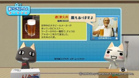 torosute2009/8/27 地ビール 14