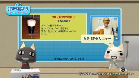 torosute2009/8/27 地ビール 15