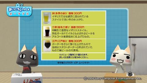 torosute2009/8/27 地ビール 16