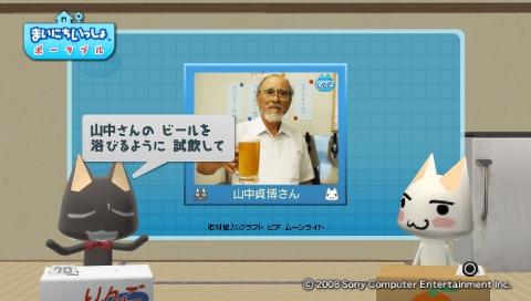 torosute2009/8/27 地ビール 18