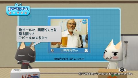 torosute2009/8/27 地ビール 19