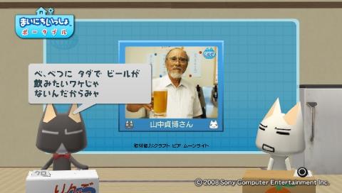 torosute2009/8/27 地ビール 20