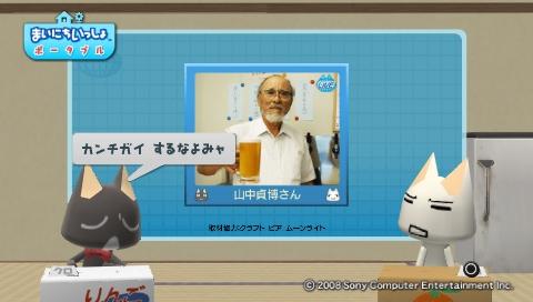 torosute2009/8/27 地ビール 21