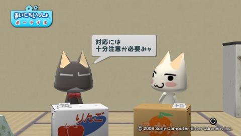 torosute2009/8/28 スペランカー先生 2