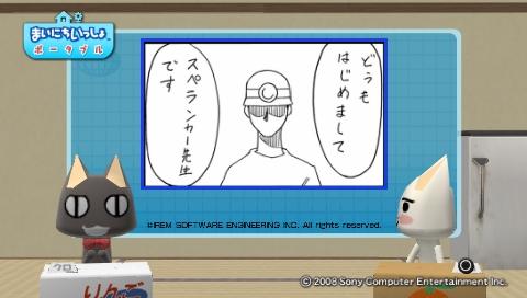 torosute2009/8/28 スペランカー先生 3