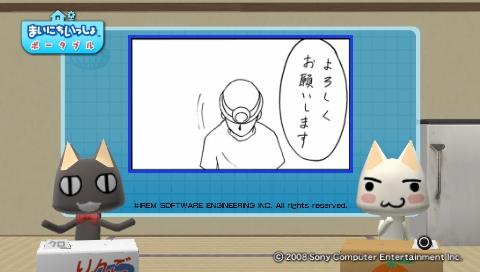 torosute2009/8/28 スペランカー先生 4