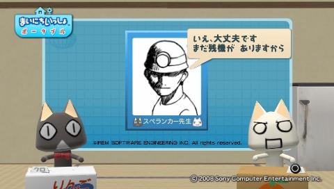 torosute2009/8/28 スペランカー先生 8